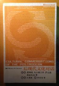 后现代文化对话(知识分子图书馆)