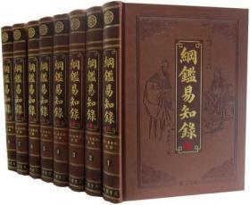 正版 纲鉴易知录文白对照8卷16开皮面精装 线装书局定价2180元