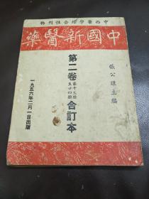 中国新医药(合订本第二卷   第13册…第24册)