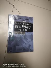 西方经济学(第二版