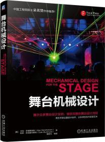 舞台机械设计