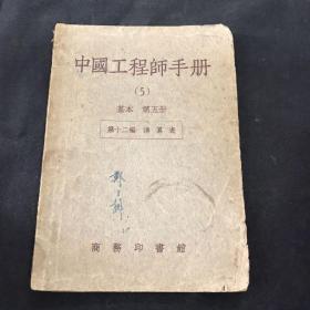 中国工程师手册【5】 基本第五册 第十二编 换算表