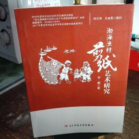 渤海渔村剪纸艺术研究