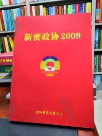 新密政协2009