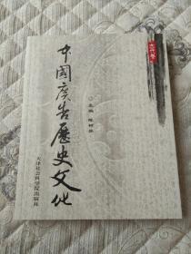 中国广告历史文化.古代卷