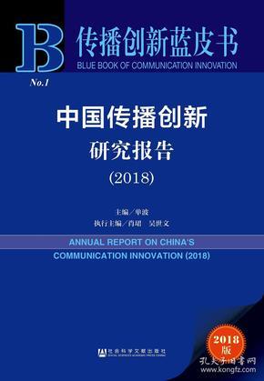 传播创新蓝皮书;中国传播创新研究报告(2018)
