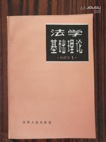 法学基础理论 馆藏书