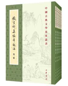 中国古典文学基本丛书:张孝祥集编年校注(全5册)