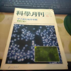 科学月刊 1991-10 【分子流行病学专辑-数学千面人】     J