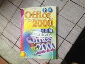 中文Office 2000标准版应用培训教程