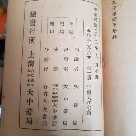 孔子家语 民国二十二年九月七版