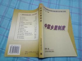 中国乡里制度    书9品如图  内容完整