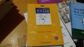 做中学丛书:101个化学小实验