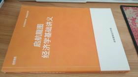 启航龙图 经济学基础讲义
