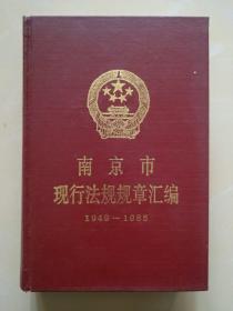 南京市现行法规规章汇编:1949-1985