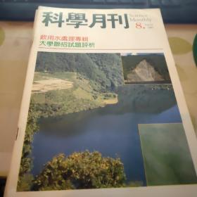 科学月刊 1991-8 【饮用水处理专辑-大学连招试题评析】     J