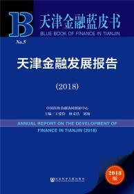 天津金融蓝皮书:天津金融发展报告(2018)