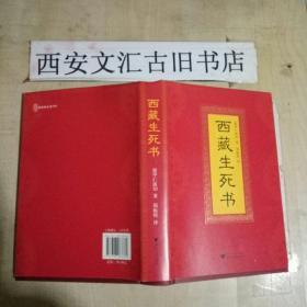 西藏生死书