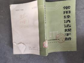 常用经济法规手册
