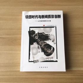 读图时代与新闻摄影创新——山东新闻摄影论文集