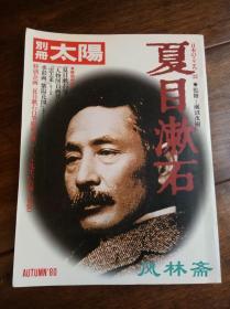 夏目漱石 生涯 文学 字画创作 漱石山房 55人回忆等全面解读 别册太阳杂志 日本Mook典范