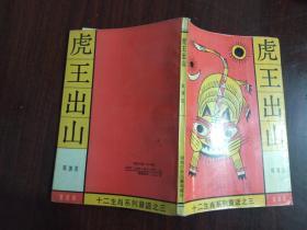 虎王出山(十二生肖系列童话之三)童话集