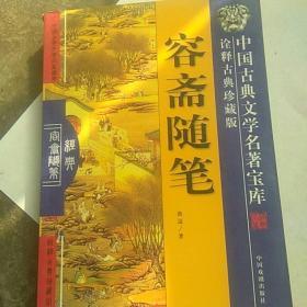 毛主席最喜欢的书,中国古典文学,容斋随笔