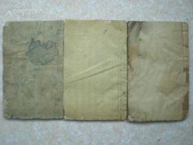 清早期王士禛著精写刻巾箱本《渔洋诗话》三卷一套全