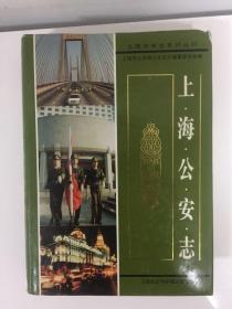 上海公安志