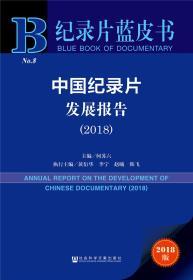 纪录片蓝皮书-----中国纪录片发展报告(2018)