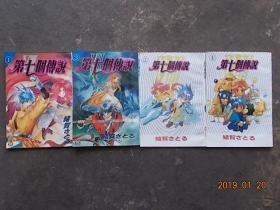 第七个传说 全1.2.3.4册全(32开漫画)