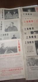 上海晚报1966年9月4日,5日,1O月18日,19日,2O曰,21日,11月3日,5日,12日,27日,29日,30曰共计12份合售,其中11月12日林彪图像缺少,其他有涂画,11月27日和3O日边缘缺少,见图免争议