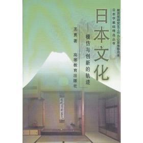 日本学基础精选丛书:日本文化 模仿与创新的轨迹