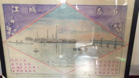 红色题材:江城春节  对开 丹东鸭绿江