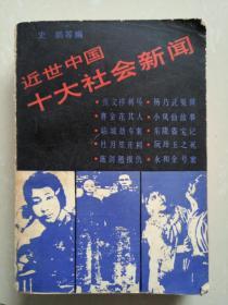 近世中国十大社会新闻