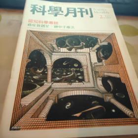 科学月刊 1992-2【认知科学专辑-癌症新克星硼中子疗法】     J