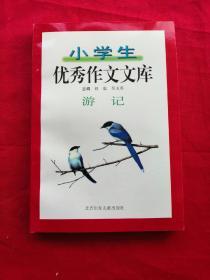 【正版包邮】小学生优秀作文文库(游记)