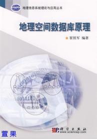 正版二手地理空间数据库原理 崔铁军 9787030188007