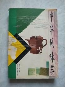 中华风味茶