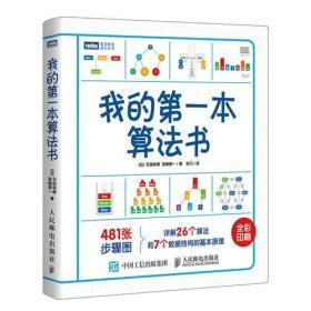 【正版促销】我的第一本算法书