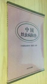 中国丝虫病防治 《中国丝虫病防治》编委会