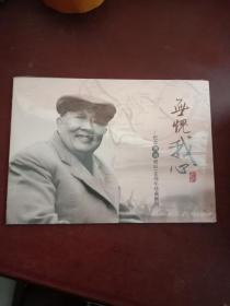 无愧我心—纪念刘寅诞辰100周年珍藏邮册(全新未拆)