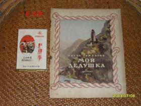 "МОЙ  АЕАУШКА(中文译名大概是""我的爷爷"")(1955年出版,连环画形式,比32开大,书很薄,个人藏书)"