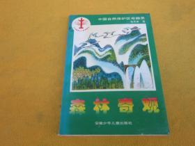 中国自然保护区奇趣录.森林奇观