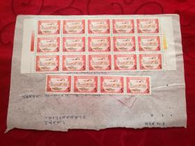中华人民共和国印花税票 1988年5元19张,粘在纸上