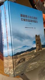 新疆维吾尔自治区长城资源调查报告(上、下册)