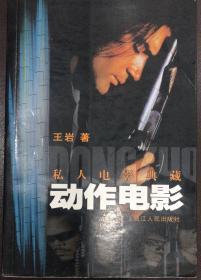私人电影典藏 动作电影 王岩 著 浙江人民出版社 全新正版
