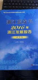 浙江蓝皮书2016年浙江发展报告(六卷本)