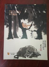 鼎天国际2011春季拍卖会——百年藏珎