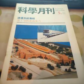 科学月刊 1992-5【要人命的表面张力】     J